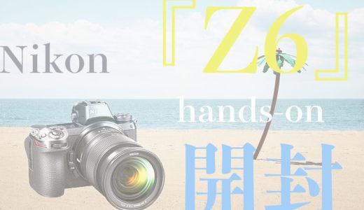 フルサイズミラーレスNikon「Z 6」!外観インプレッション!