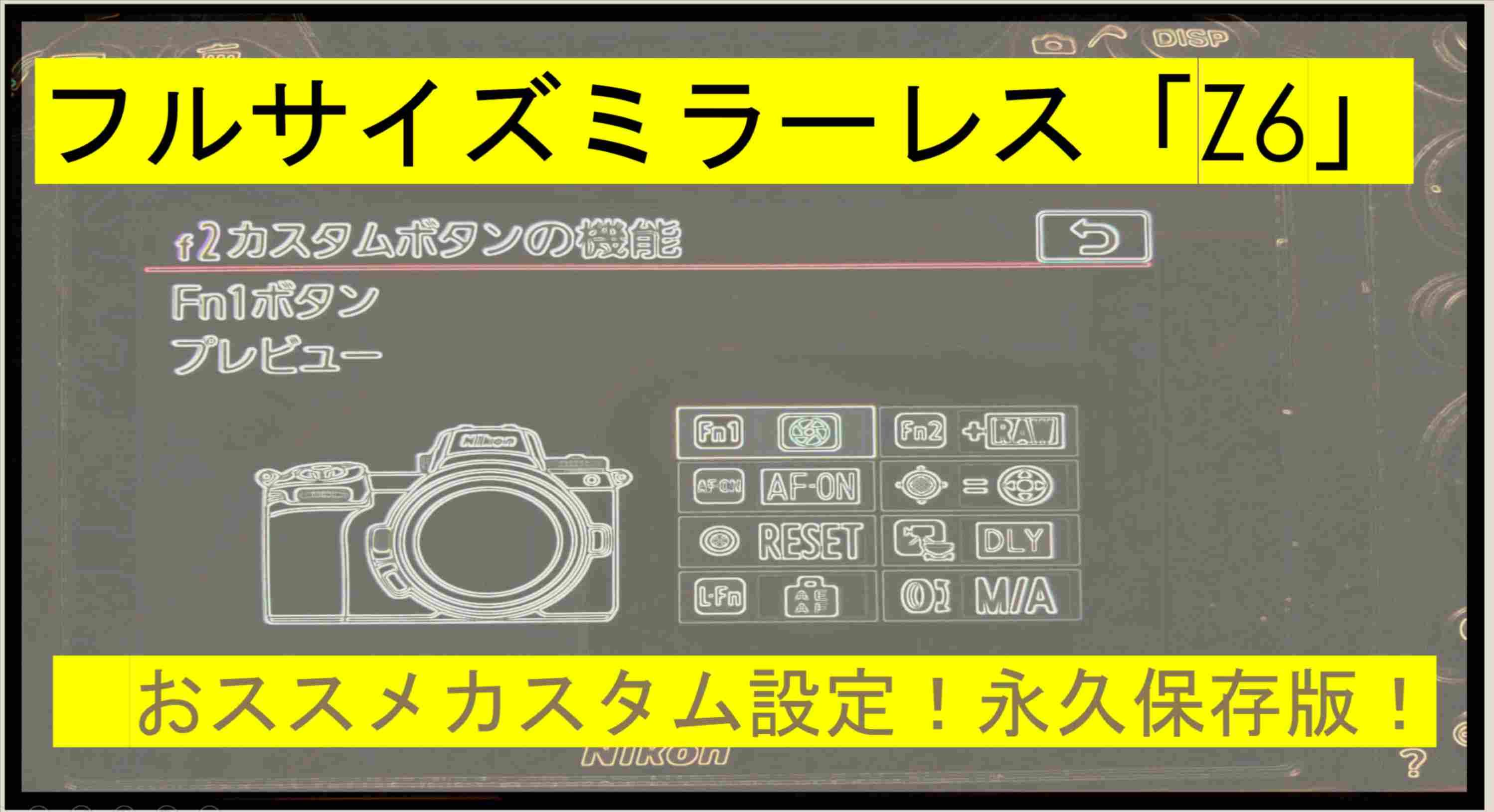 ニコンフルサイズミラーレス「Z6」おすすめカスタマイズ!【永久保存版!】