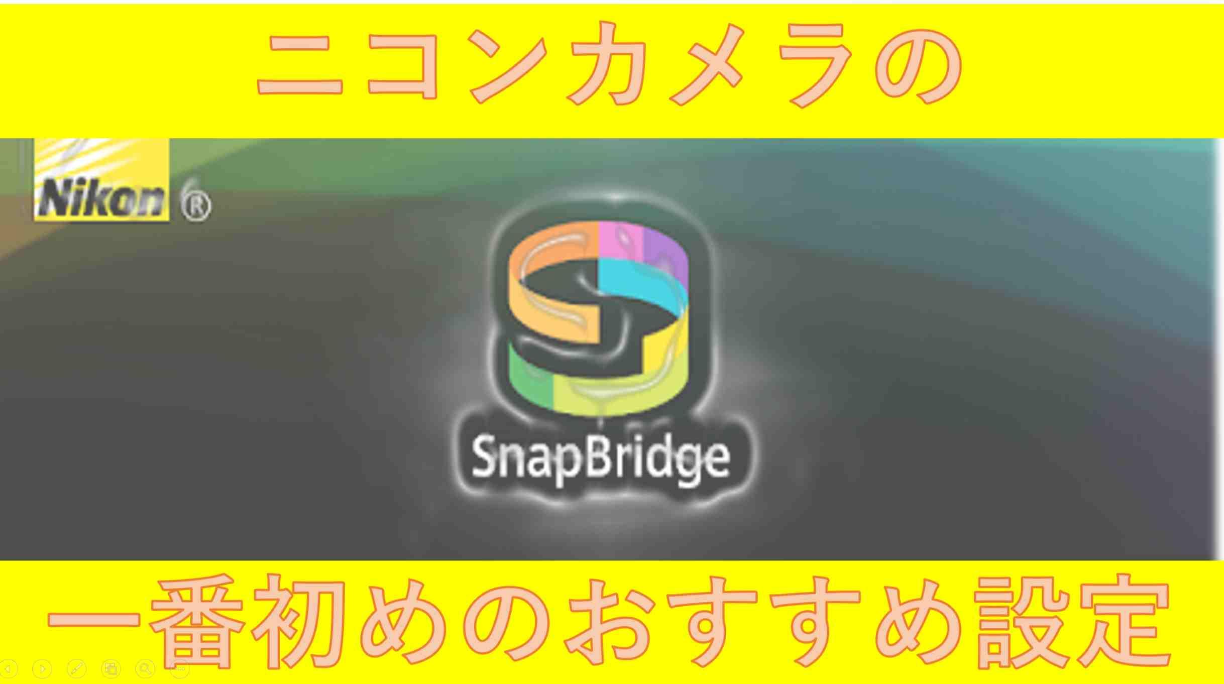 ニコンのカメラを買ったら一番最初に設定しておきたい「SnapBridge」とは?