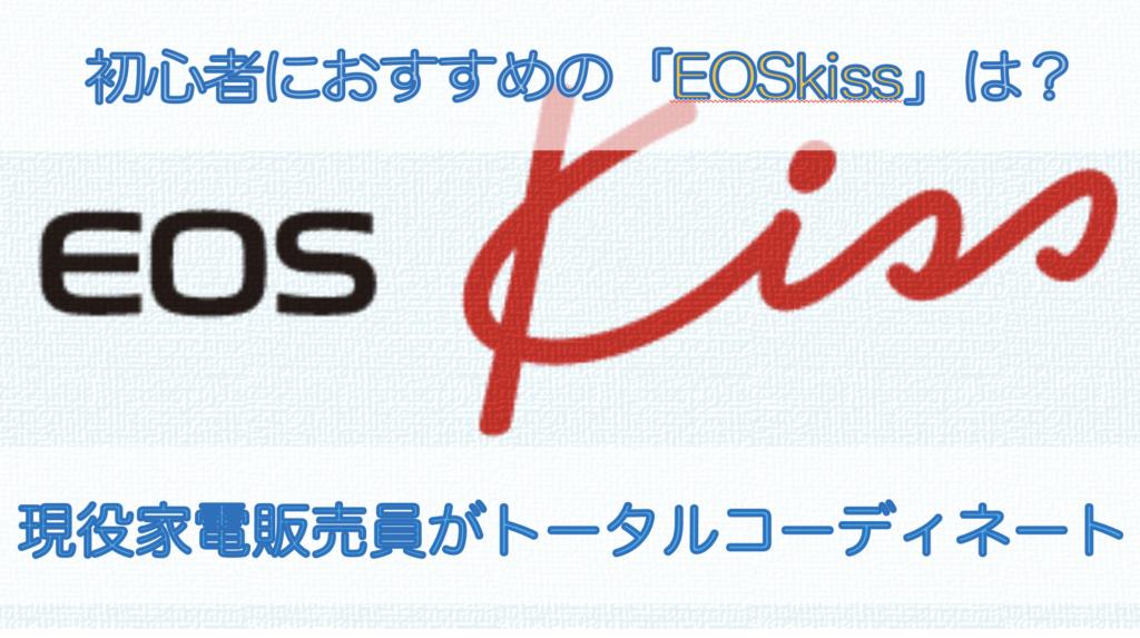 【2020年最新】EOSkissM、EOSkissX10、EOSkissX9iを徹底比較!現役家電販売員がトータルコーディネート