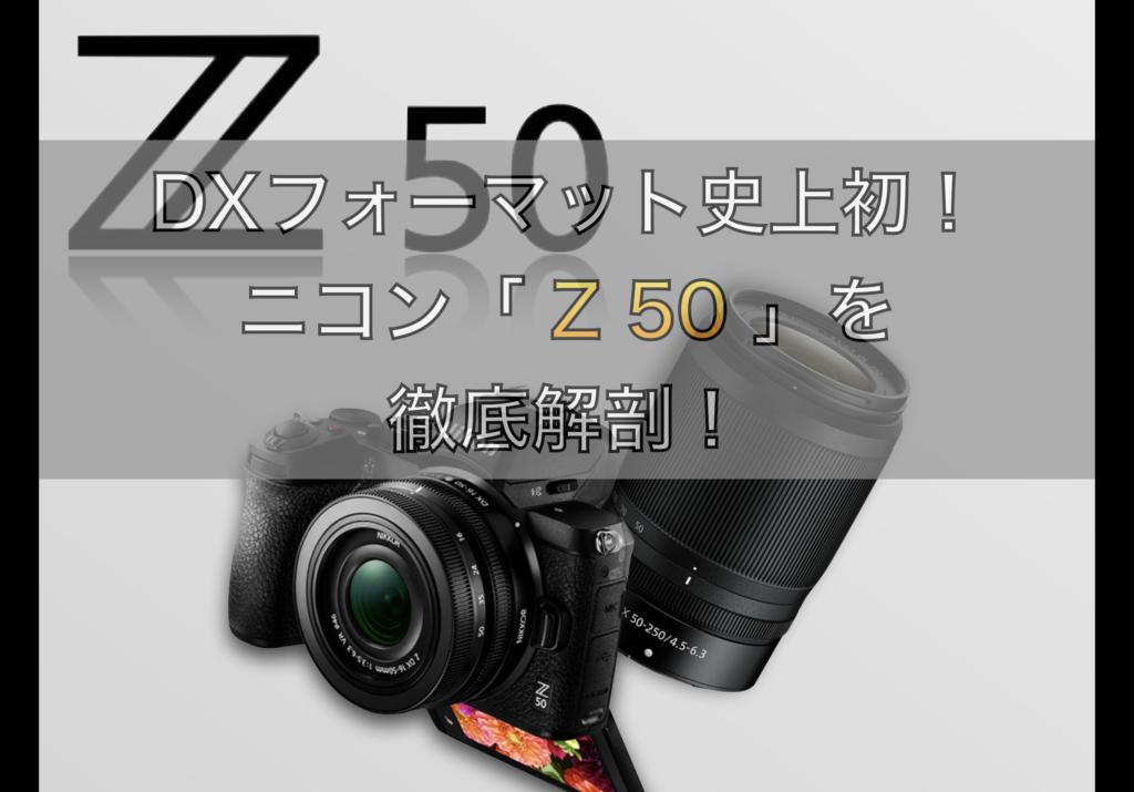 ニコン初DXミラーレスカメラ「Z50」の見どころを一挙紹介!