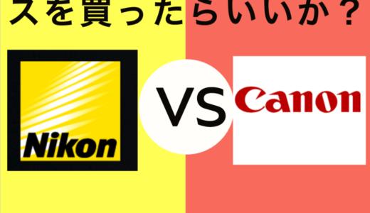 ニコンとキヤノンの違いとは?ミラーレスカメラはどっちを買えばいいか?現役家電販売員が徹底解説