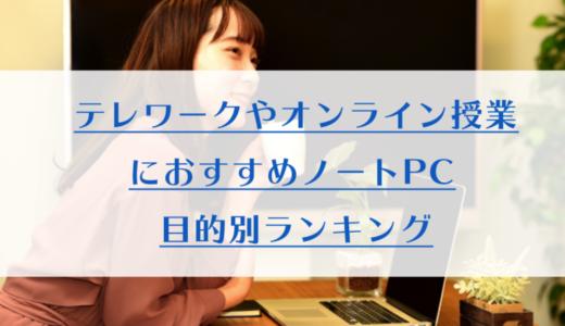 【2020年最新】テレワークやオンライン学習におすすめのパソコンランキング!