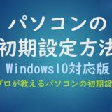 【2021年最新】プロが教える正しいWindows10の初期設定①初回起動編