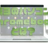 【2021最新】クロームブックってなに?できることや使い方を徹底解説!